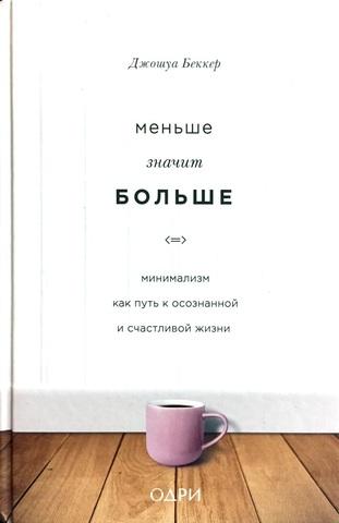 Джошуа Беккер
