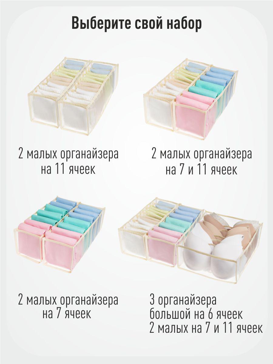 """Набор из 2 -х прозрачных органайзеров для белья """"Нежность"""" (7+7 ячеек)"""