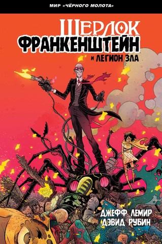 Чёрный Молот: Шерлок Франкенштейн и Легион Зла