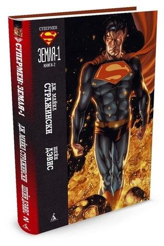 Фото Супермен. Земля-1. Книга 2