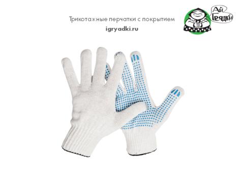 Трикотажные перчатки с ПВХ покрытием, 10 шт.