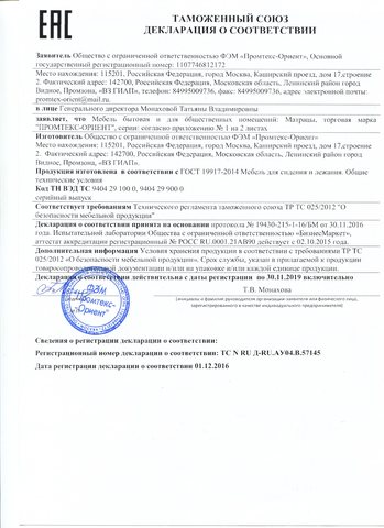 Матрас  Мультипакет Струтто S 1000