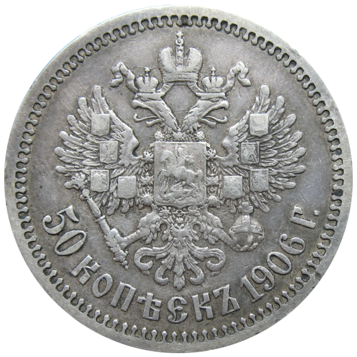 Монета 50 копеек серебряная 1906 год. Николай II