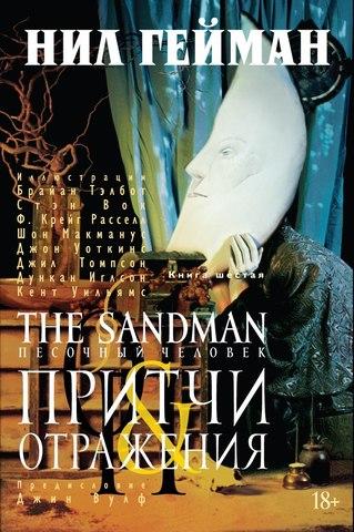 Песочный человек (The Sandman). Книга 6. Притчи Отражения