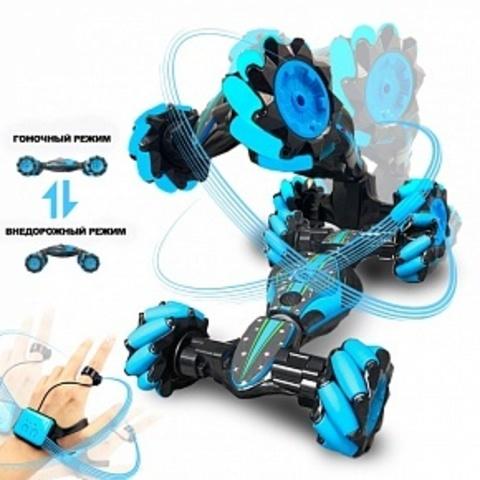 Дрифт машинка-перевёртыш Twister RC Stunt Car, с управлением жестами синий
