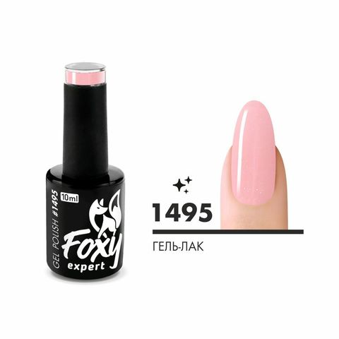 Гель-лак (Gel polish) #1495, 10 ml