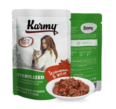 Karmy Sterilized с телятиной в желе, пауч 80гр