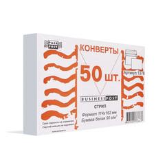Конверт BusinessPost С6 90 г/кв.м белый стрип с внутренней запечаткой (50 штук в упаковке)