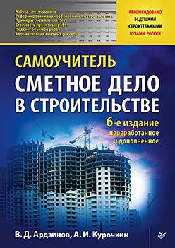 Сметное дело в строительстве. Самоучитель. 6-е изд., переработанное и дополненное