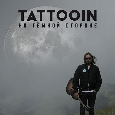 TattooIN – На тёмной стороне (Digital)