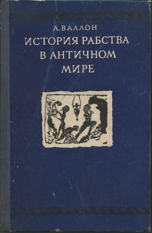 А. Валлон