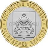 2011 год Россия 10 руб Республика Бурятия