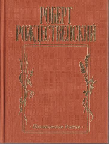 Фотография поэта