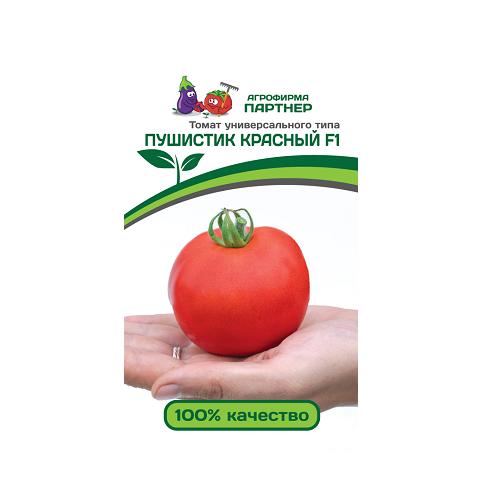 Пушистик (красный) F1 10шт 2-ной пак томат (Партнер)