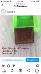 Молд «Шоколад А.Коркунов»