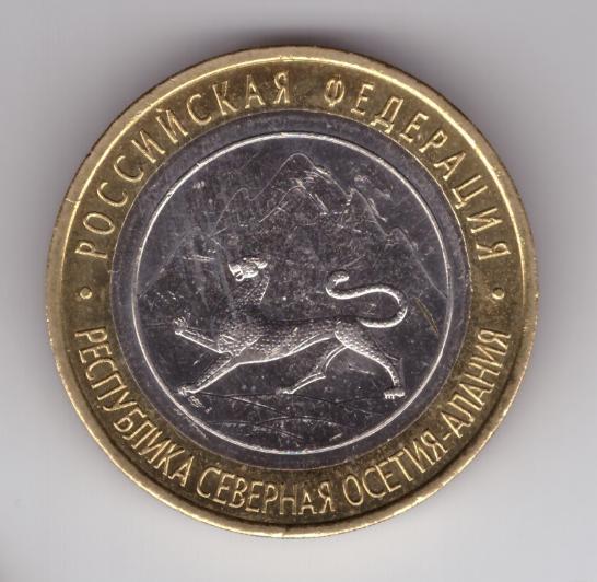 "10 рублей Северная Осетия (Алания) с браками ""Лавина"", ""сход Лавины"" и ""Антилавина"" XF"