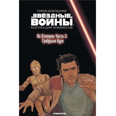 Звёздные Войны. Официальная коллекция комиксов №78