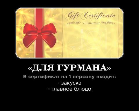 «Для гурмана»