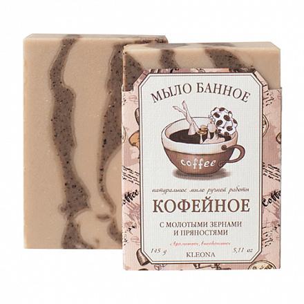 Мыло банное натуральное «Кофейное» Kleona, 145 г
