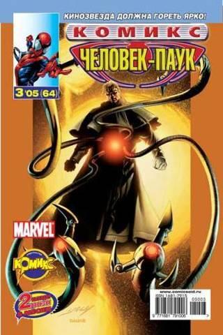Человек-Паук №64