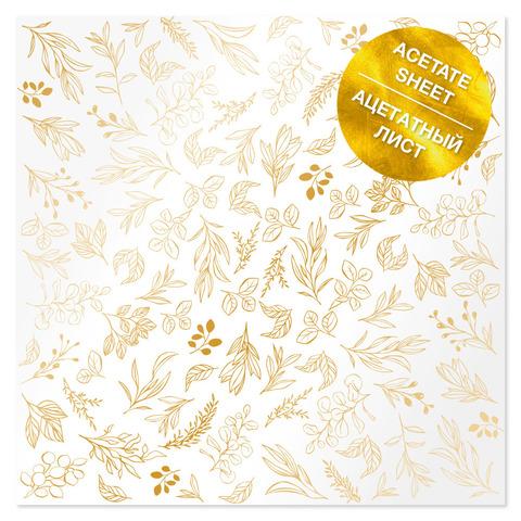 Ацетатный лист с фольгированием Golden Branches