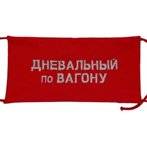 Повязка на рукав красная Дневальный по вагону