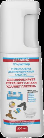 Дезавид «5% раствор» – универсальное дезинфицирующее средство без запаха, в т.ч. от плесени