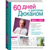 60 дней с доктором Дюканом, артикул 978-5-699-76900-1, производитель - Издательство Эксмо