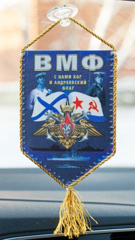 Купить вымпел в машину ВМФ - Магазин тельняшек.ру