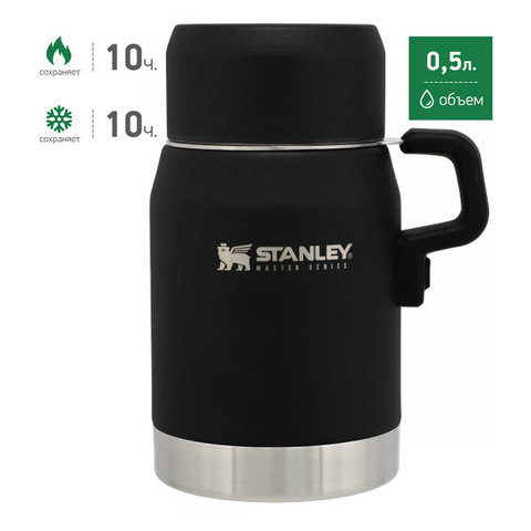 Термос Stanley Master Food Jar (10-08792-002) 0.5л. черный