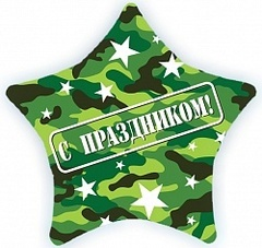 К 22''/56см, Звезда, С праздником (камуфляж).