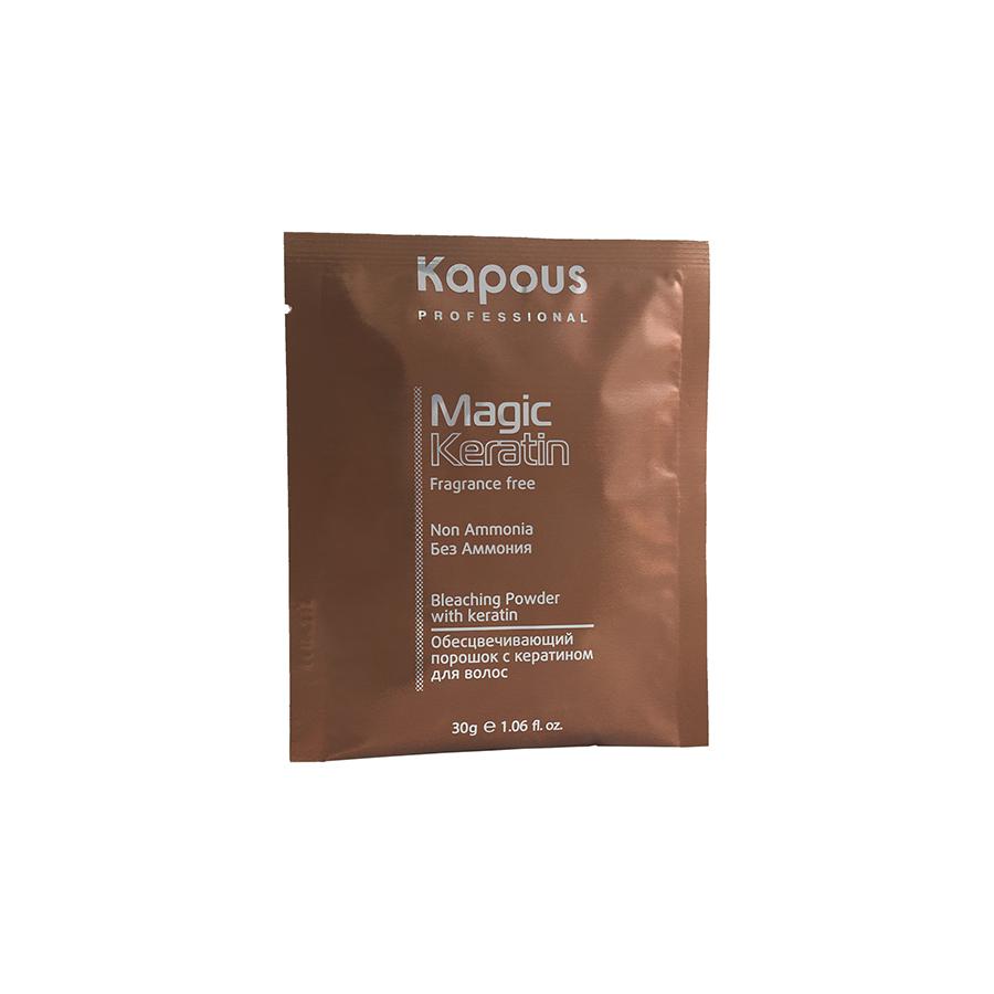 Обесцвечивающий порошок с Кератином для волос Kapous 30 гр