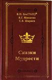 В.П.Гоч, В.Г. Минасян, С.В. Ширяев  СКАЗКИ МУДРОСТИ