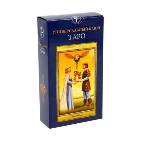Таро Универсальный Ключ