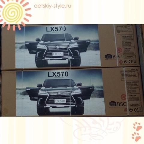 Лексус 570