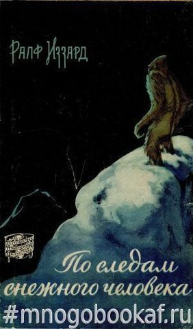 По следам снежного человека