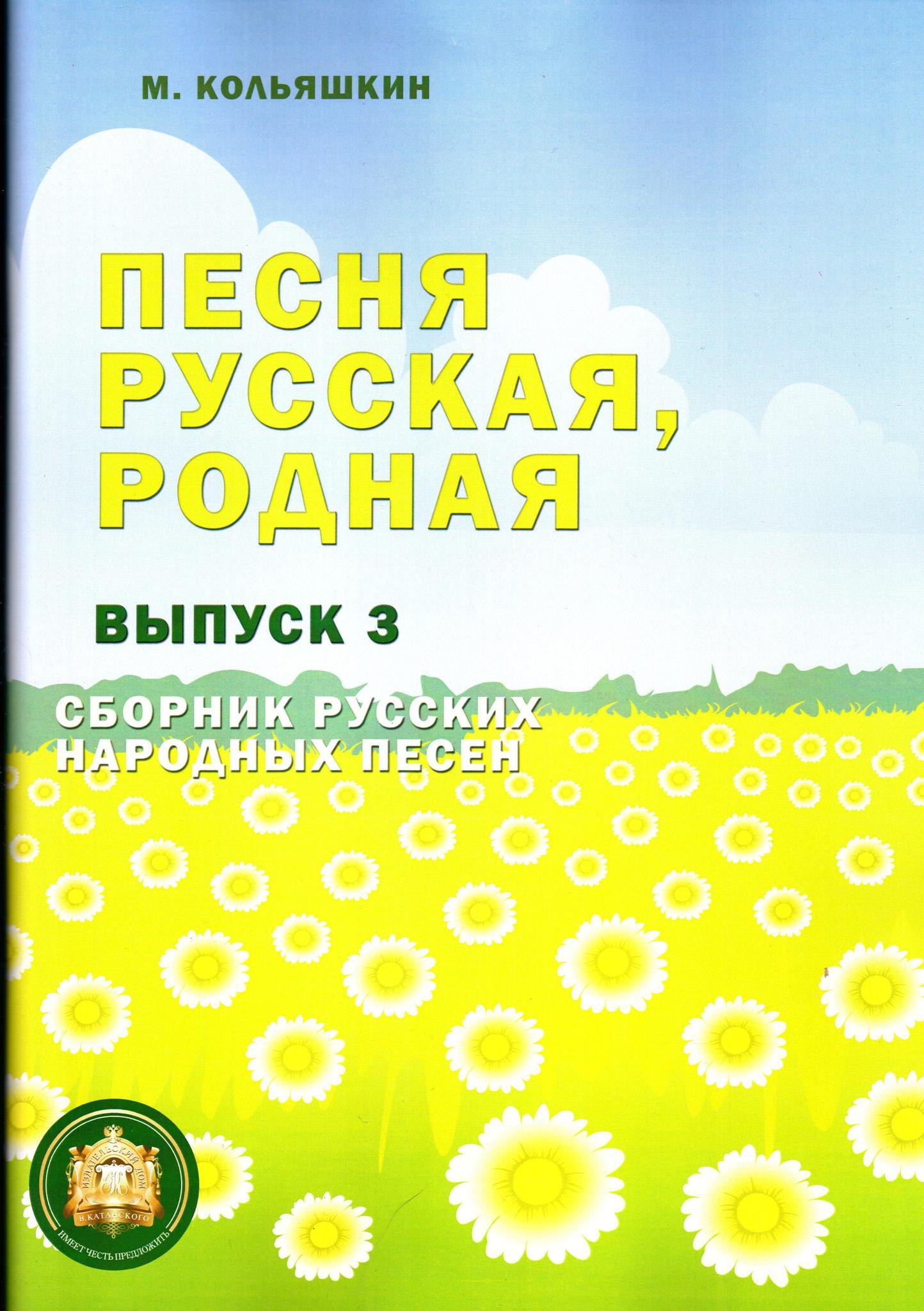М. Кольяшкин. Песня русская родная. Выпуск 3. Русские народные песни.