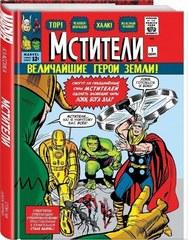 Комикс «Классика Marvel. Мстители»