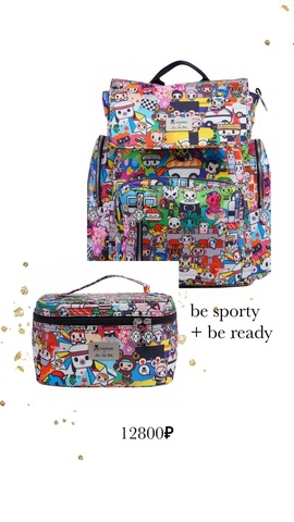 Комплект be sporty + be ready