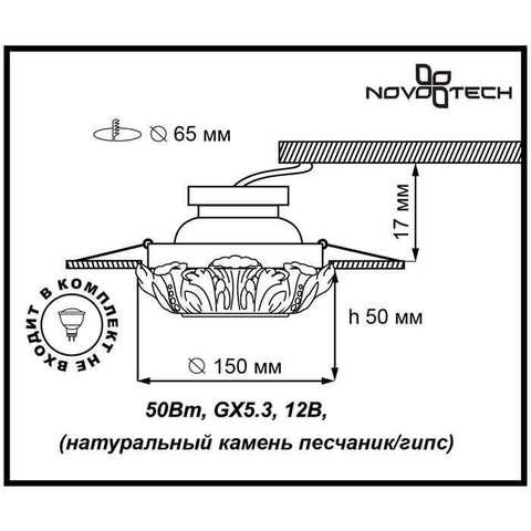 Встраиваемый светильник 370323 серии PATTERN