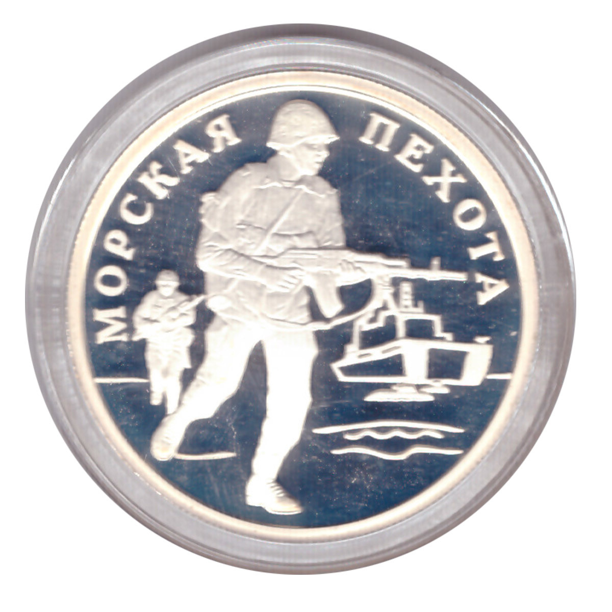 1 рубль 2005 г. Морская пехота - Морпех. ПРУФ