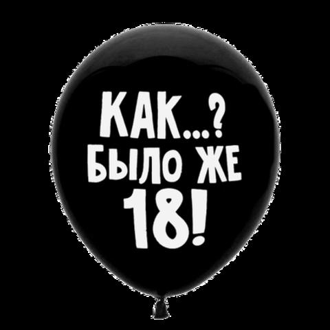 Воздушный шар Как...? Было же 18!