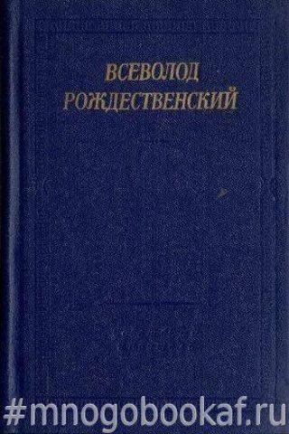 В. Рождественский. Стихотворения