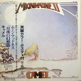 Camel / Moonmadness (LP)