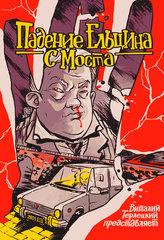 Падение Ельцина с Моста (Эксклюзивная обложка для магазина