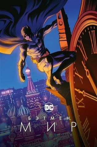 Бэтмен. Мир  (российское издание с обложкой Н. Заидовой)