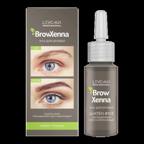 Хна BrowXenna (Броу Хенна) ШАТЕН #103, цвет насыщенный серо-коричневый (10 мл, 1 штука, флакон)