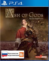Ash of Gods: Redemption Стандартное издание (PS4, русская версия)