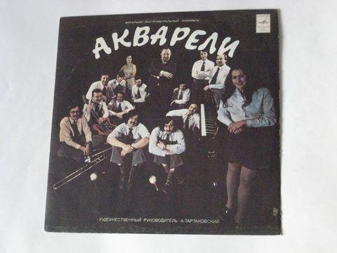 Акварели / Акварели (LP)