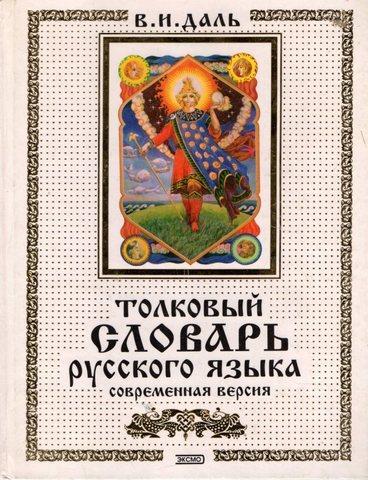 Даль В. И.  Толковый словарь русского языка  Современная версия